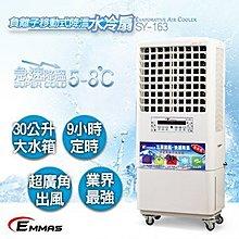 限時限量免運優惠【EMMAS】負離子移動式降溫水冷扇 SY-163 另有Honeywell 水冷氣 水冷器