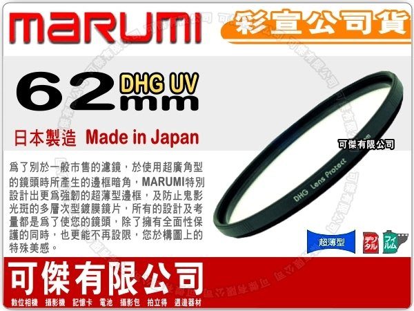 可傑- Marumi DHG Protector UV 62mm 保護鏡 日本製 多層膜 濾鏡 彩宣 公司貨