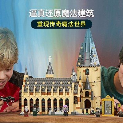 樂高哈利波特霍格沃茨城堡系列拼裝積木玩具男女孩子大禮堂75954