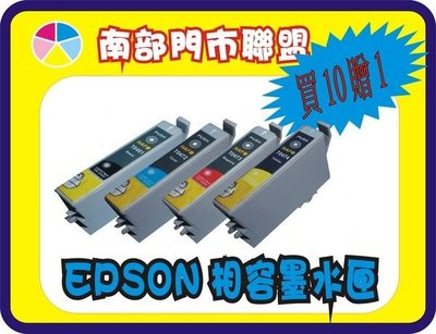 EPSON 73 N 墨水匣 T21/TX110/TX200/TX210/TX220/TX300F/TX410 C03