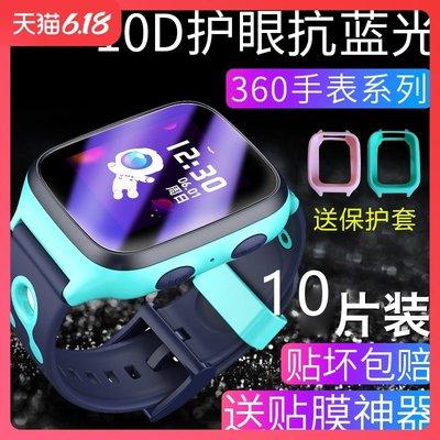 360手表se5/p1貼膜360兒童電話手表8x/9X鋼化膜保護套7x保護膜360se5手表膜護眼全屏覆蓋玻璃3608x