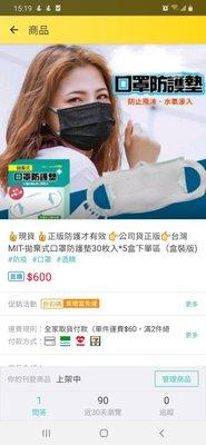現貨?公司貨正版台灣MIT-拋棄式口罩防護墊30枚入*5盒下單區(盒裝版)⭐現貨不用等,您下單我馬上寄⭐