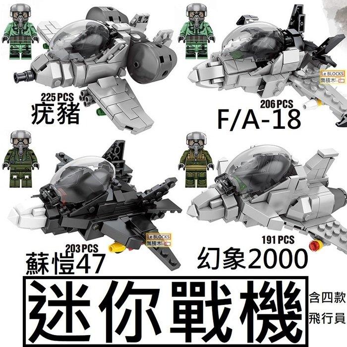 樂積木【下週到貨】第三方 迷你戰機 疣豬 F/A-18 蘇愷47 幻象2000 四款一組 含人偶x4 非樂高 戰鬥機