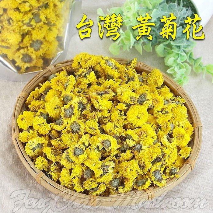 ~黃菊花 金菊(60公克裝)~ 台灣台東出產,檢驗合格無農藥,買的安心,喝的放心,可跟枸杞一起泡。【豐產香菇行】
