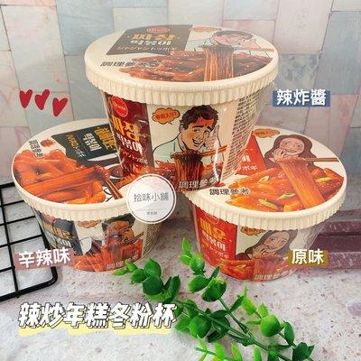[拾味小舖]韓國Otaste辣炒年糕冬粉杯 原味/辛辣味/辣炸醬味