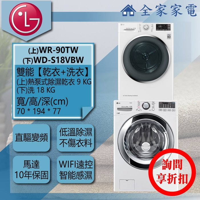 【問享折扣】LG 乾衣機 WR-90TW + WD-S18VBW【全家家電】另售 WD-S16VBD WD-S19TVC