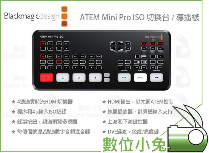 數位小兔【Blackmagic ATEM Mini Pro ISO 切換台】公司貨 HDMI 導播機 控鍵