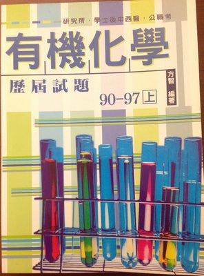 【代售二手書店】學士後中西醫 研究所 有機化學歷屆試題90-97年(上冊)