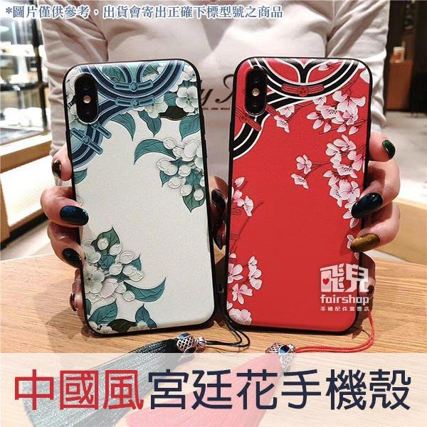 【飛兒】如懿傳*延禧功略!中國風宮廷花手機殼 浮雕流蘇殼 iPhone X/XS/XR/XS MAX 198
