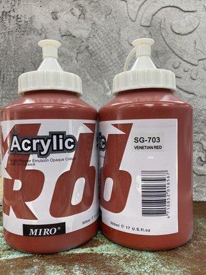 藝城美術~MIRO 壓克力顏料 ACRYLIC (丙烯顏料)色彩純淨亮麗500ml大容量共37色一般色#703威尼斯紅