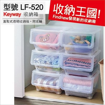 發現新收納箱『LF-520直取式透明整理箱』Keyway收納王國:可堆疊、免搬,直接掀蓋拿。越多越好用,生活儲物分類箱~