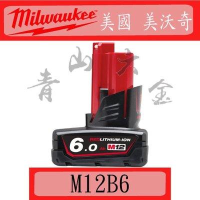 『青山六金』附發票 美國 美沃奇 Milwaukee M12 B6 12V 6.0AH 充電器 鋰電池 充電電池 台中市
