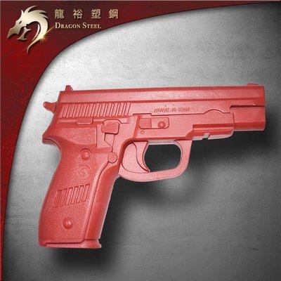龍裕塑鋼 紅色SIG Sauer P2...