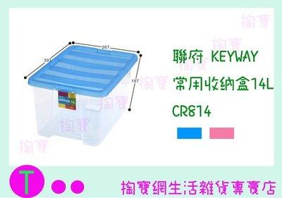 聯府 KEYWAY 常用收納盒14L CR814 收納盒 置物盒 整理盒 已含稅ㅏ掏寶ㅓ