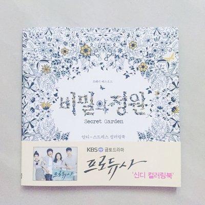 韓國正版 秘密花園填色冊