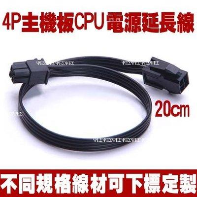 小 4PIN 電源延長線(12v CPU 電源延長線,方型 4P 主機板 電源延長線,4p公對4p母,4pin 公 對 4pin 母