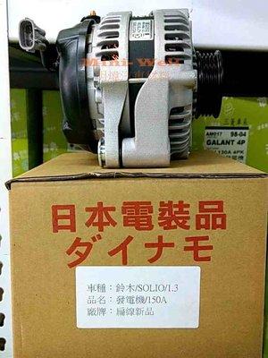 ※明煒汽車材料※鈴木SUZUKI SOLIO / SWIFT / JIMNY / SX4 加大150A 新品 發電機