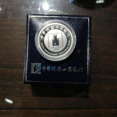 2001年中華開發銀行紀念銀章