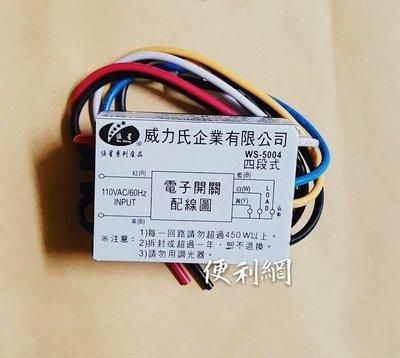 伍星 四段式電子控制開關 LINE LAY OUT WS-5004 適用燈具調整 -【便利網】