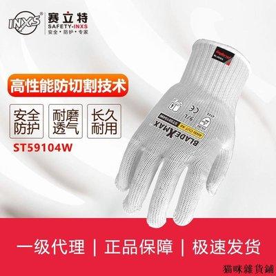 勞保防護 賽立特INXS ST59104W 耐磨防切割手套 5級防割手套 勞保手套