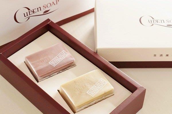 女王天然手工皂 (二入裝-手工皂禮盒)