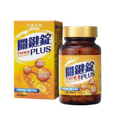 台鹽生技 關鍵錠PLUS(90錠/瓶)