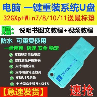 Windows11系統U盤一鍵安裝Win11優盤win7旗艦win8.1系統win10純凈全亿广百店