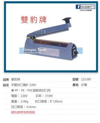 """EJ工具《附發票》222.081 雙豹牌 台灣製 手壓封口機 8"""" 220V"""