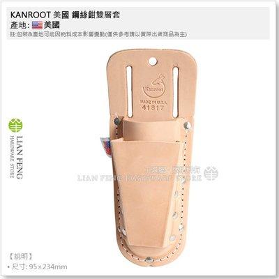 【工具屋】*含稅* KANROOT 美國 鋼絲鉗雙層套 PRO-41817 真牛皮工具袋 鉗子套 手工具 收納 美國製