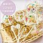 最新流行【心花怒放水晶棒棒糖(2款可挑-基本100支起訂)(限宅配)】-candy bar佈置 糖果 幸福朵朵婚禮小物