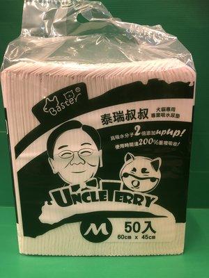 💖CHOCO寵物廣場n💖泰瑞叔叔 犬貓寵物業務用尿片尿布墊《便利商店限寄二包》清潔 超吸水不回滲50片/ 包 新北市