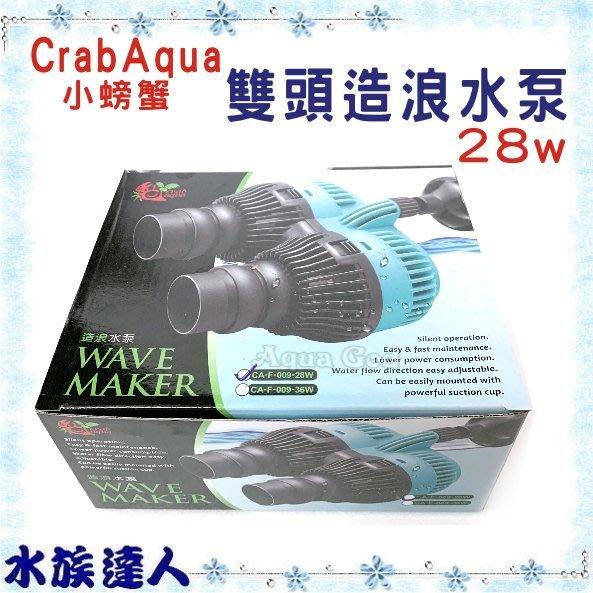 【水族達人】CrabAqua小螃蟹《雙頭造浪水泵 吸盤式 28W》水流製造機 另有售36W