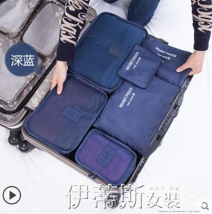 旅行收納旅行出差衣服用品洗漱包行李箱收納袋分裝化妝包整理打包便攜 『薇銘小鋪』wm