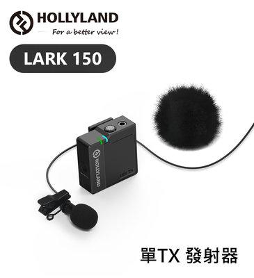 『e電匠倉』Hollyland LARK 150 單TX 無線麥克風 全指向 廣播 教學 監聽 需搭配接收器