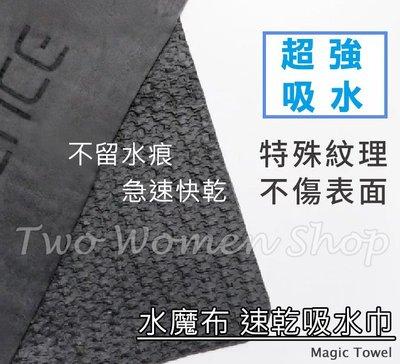 【Magic Towe】T-FENCE 防御工事 NEW! 水魔布 速乾吸水巾 強力吸水 耐用 速乾 居家清潔一把罩