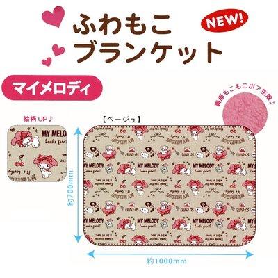尼德斯Nydus 日本正版 Sanrio 三麗鷗  美樂蒂 My Melody 毛毯 披巾 披肩 小毯子