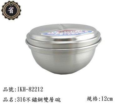 ~省錢王~ PERFECT 極緻316不銹鋼 雙層碗 IKH~82212 便當盒 不鏽鋼碗 隔熱碗 12公分 製