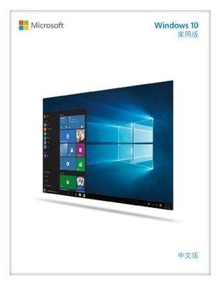 【全新含稅附發票】微軟 Microsoft Windows C-Win Home 10 中文家用64位元隨機版