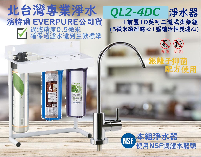 含安裝 原廠公司貨 前置二道 腳架過濾器 4DC + PP 纖維濾心 + CTO 活性碳 北台灣專業淨水