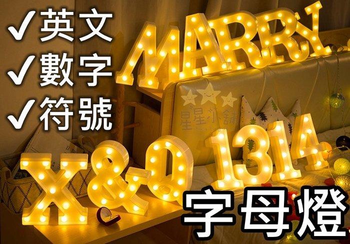 台灣現貨 字母燈 英文 數字 符號 愛心 生日 結婚 派對 求婚 燈 節日 INS LED 白暖光