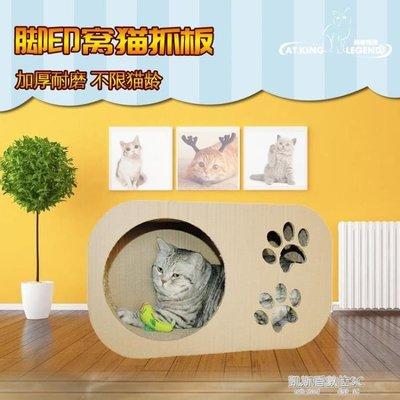 貓抓板 腳印瓦楞紙貓抓板窩貓玩具加厚磨抓貓咪抓板兩用型玩具大小號