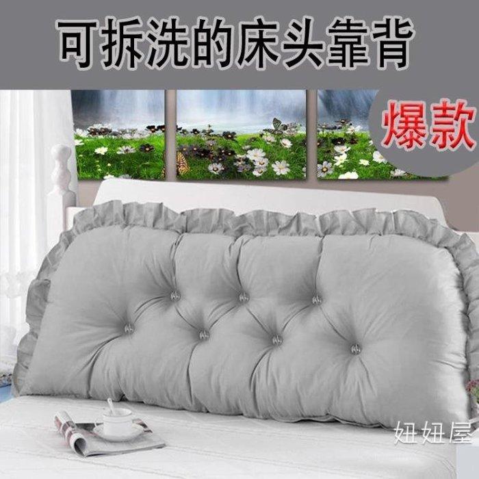 床頭抱枕 韓式田園公主床頭大靠墊軟包床上靠背榻榻米沙發長靠枕含芯可拆洗