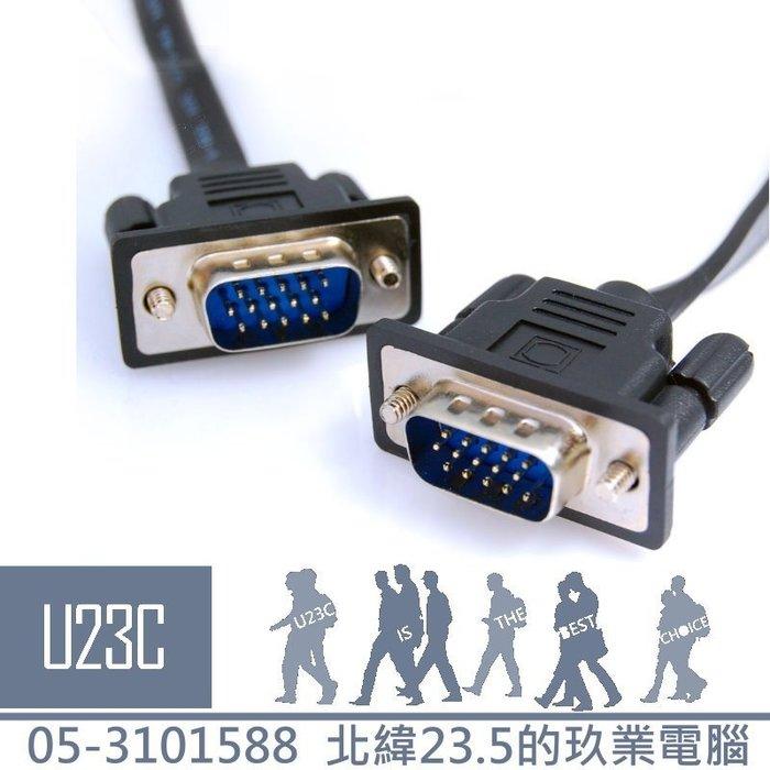 【嘉義U23C 含稅附發票】i-gota VGA超細扁平線 1.5M VGA-ITH-002
