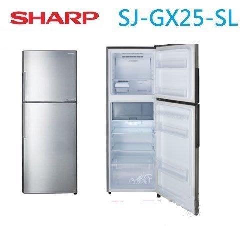 SHARP夏普 253L 1級變頻2門電冰箱 SJ-GX25-SL 光耀銀(新品 公司貨 現貨 歡迎私訊詢問)