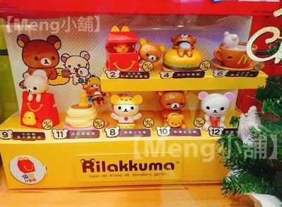 【Meng小舖】(全套8款)2017麥當勞 McDonald's 兒童餐玩具 Rilakkuma 拉拉熊