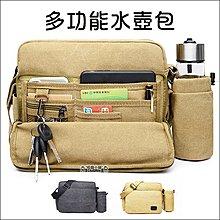 多功能水壺包 工具包 帆布包 多夾層包 斜背包 側背包 斜肩包 單肩包 水壺袋