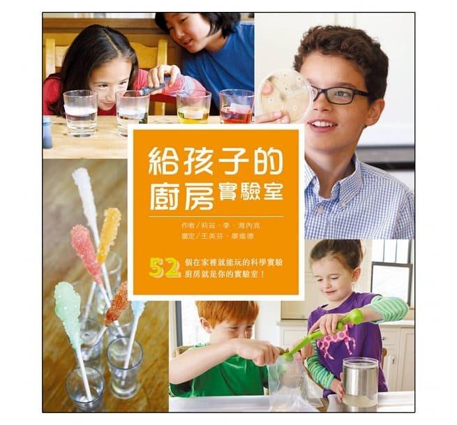 ☆天才老爸☆→【信誼】給孩子的廚房實驗室 →圖畫書 親情 友誼 想像 經典 好朋友  經典童書 創意 廚房
