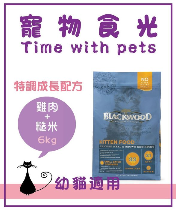 ☺︎寵物食光Time with pets☺︎ Blackwood 柏萊富 特調幼貓成長配方 雞肉+糙米 6KG