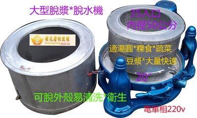 專業脫漿機 脫水機 豆花 豆漿 粿 疏果脫水 二手食品機械
