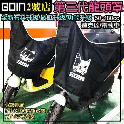 「第三代」GOIN巧納機車龍頭罩 GOGORO SMAX 勁戰 DRG/ 車衣/車套/機車雨罩遮陽/儀表板套
